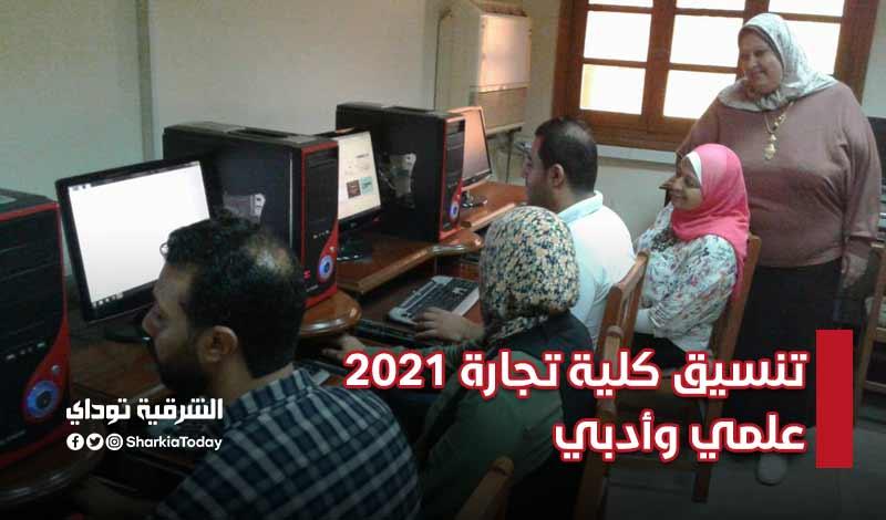 تنسيق كلية تجارة 2021 علمي وأدبي