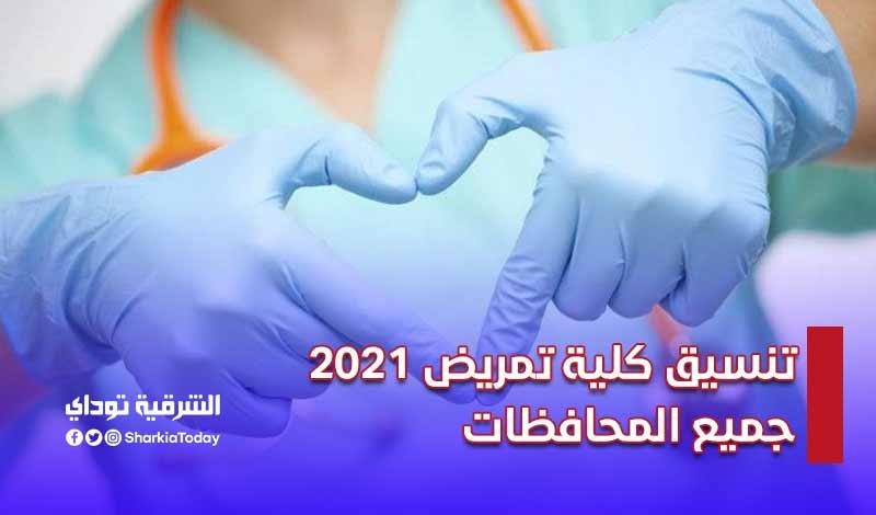 تنسيق كلية تمريض 2021