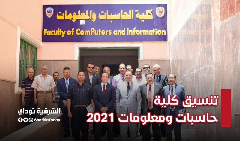 تنسيق كلية حاسبات ومعلومات 2021