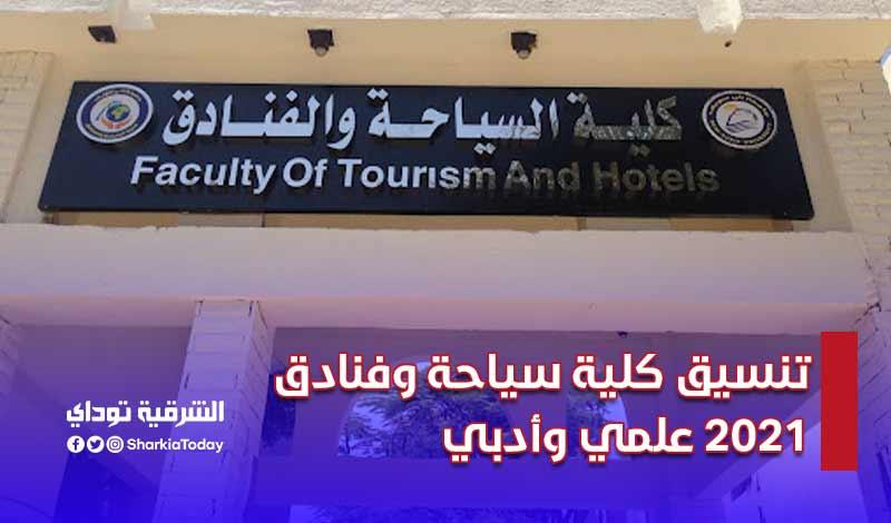 تنسيق كلية سياحة وفنادق 2021 علمي وأدبي