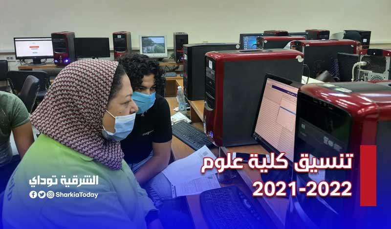 تنسيق كلية علوم 2021-2022
