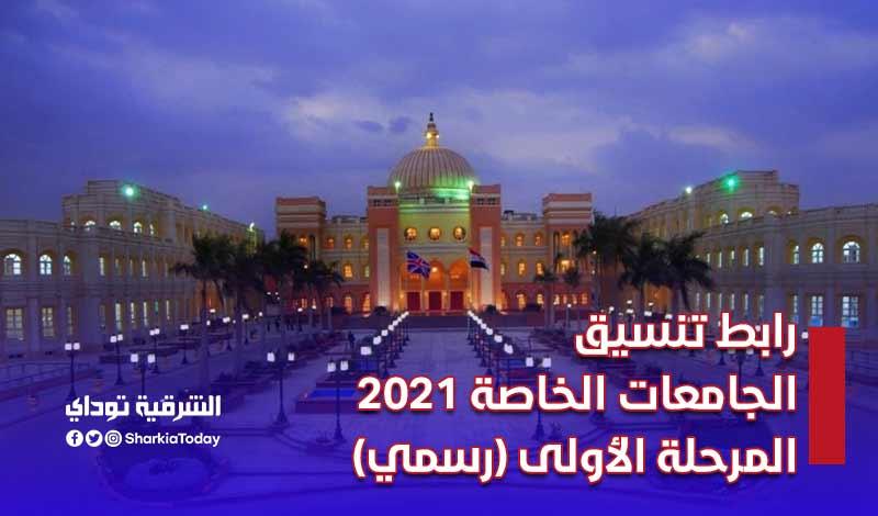 رابط تنسيق الجامعات الخاصة 2021 المرحلة الأولى (رسمي)