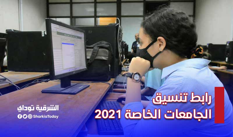 رابط تنسيق الجامعات الخاصة 2021-2022