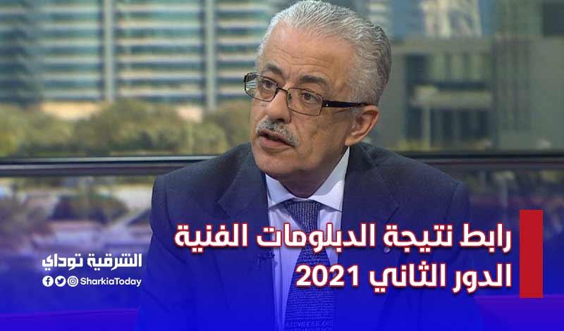 رابط نتيجة الدبلومات الفنية الدور الثاني 2021