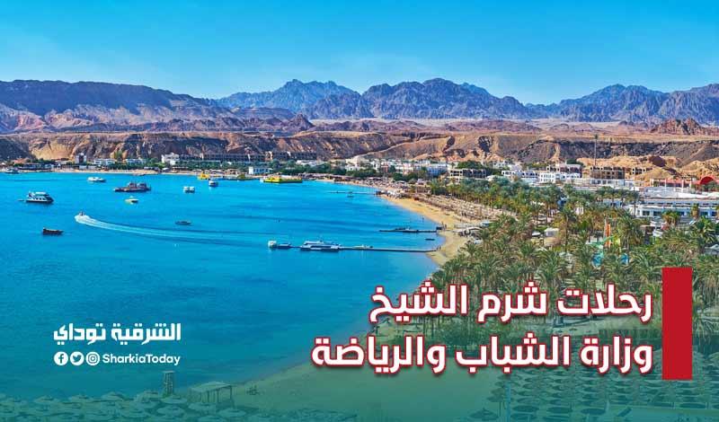 رحلات شرم الشيخ وزارة الشباب والرياضة