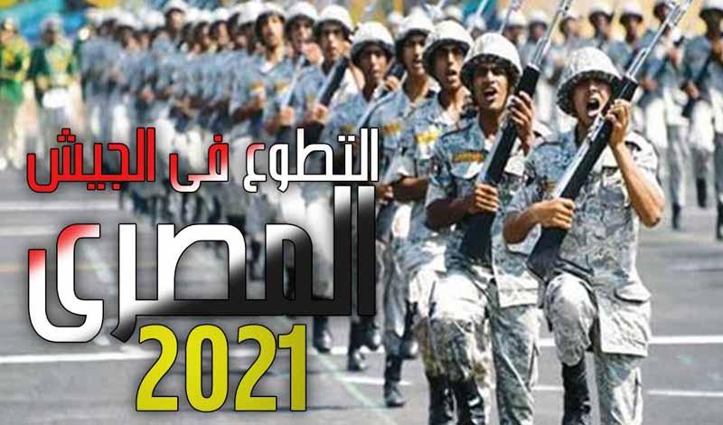 التطوع في الجيش بعد الدبلوم 2021