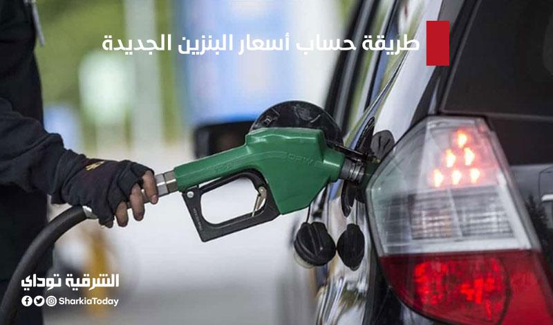 طريقة حساب أسعار البنزين الجديدة