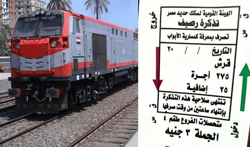 عقوبة الممتنع عن دفع تذكرة توديع مسافر