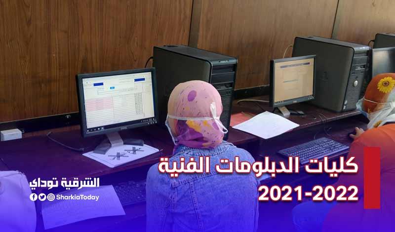 كليات الدبلومات الفنية 2021