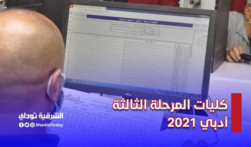 كليات المرحلة الثالثة أدبي 2021