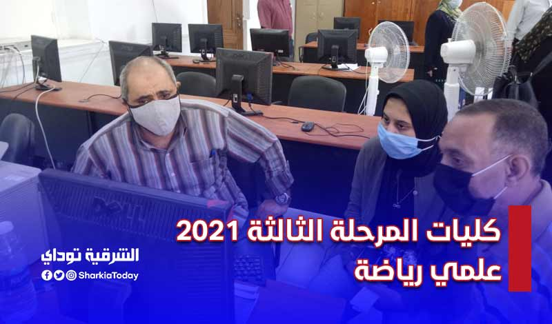 كليات المرحلة الثالثة 2021 علمي رياضة