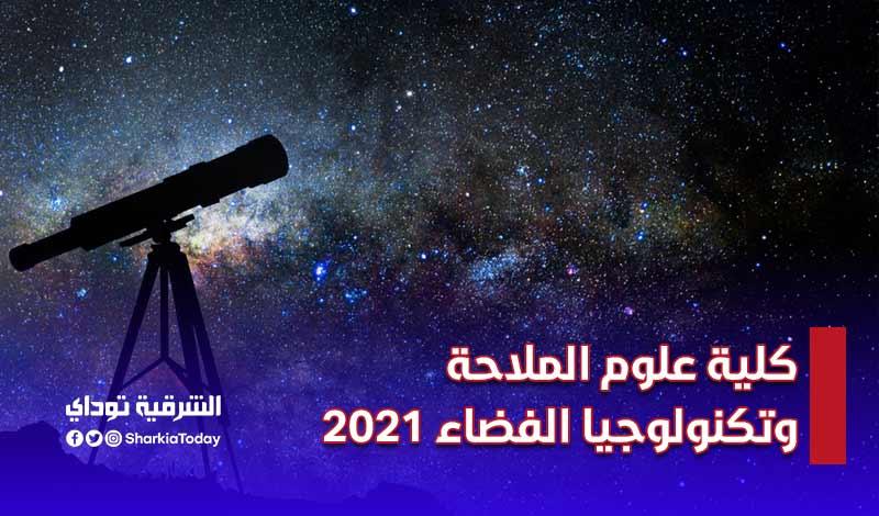 كلية علوم الملاحة وتكنولوجيا الفضاء 2021