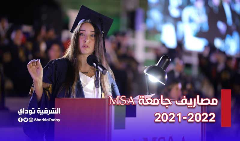 مصاريف جامعة MSA 2021