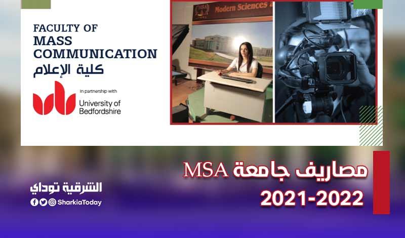 جامعة MSA 2021 2