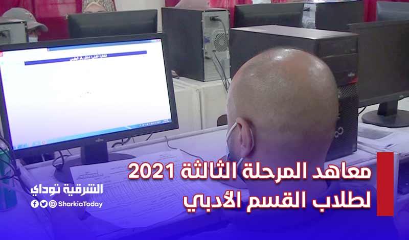 معاهد المرحلة الثالثة 2021 لطلاب القسم الأدبي