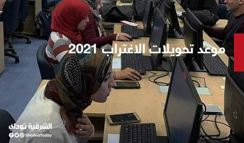 موعد تحويلات الاغتراب 2021
