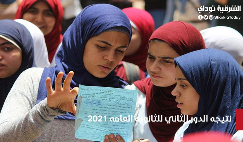 نتيجه الدور الثاني للثانويه العامه 2021
