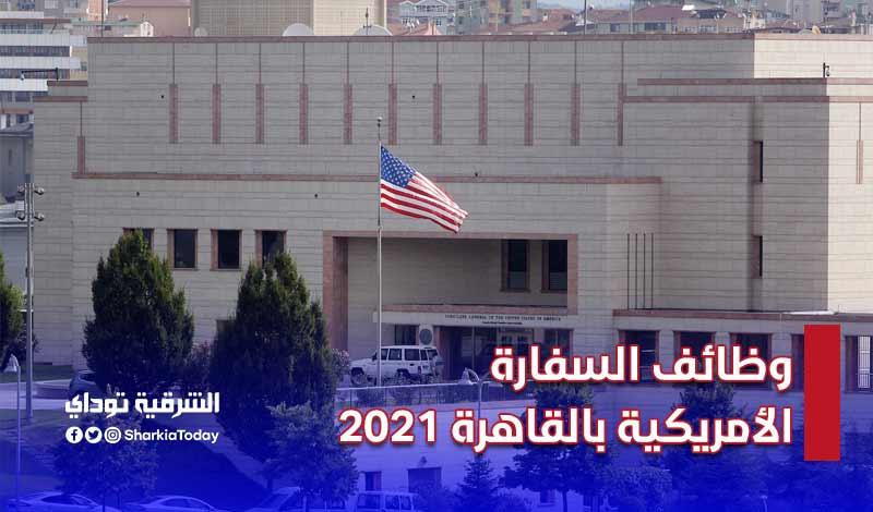وظائف السفارة الأمريكية بالقاهرة 2021