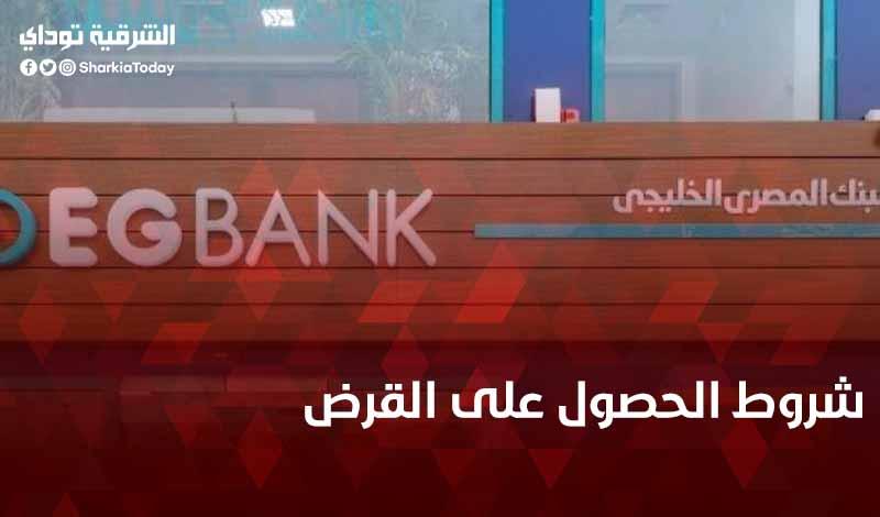 الأوراق المطلوبة للحصول على قرض البنك المصري الخليجي