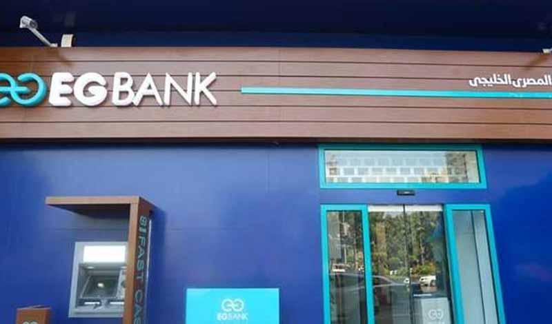 قروض البنك المصري الخليجي