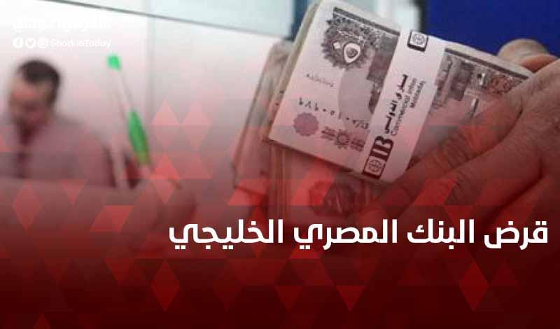 قرض البنك المصري الخليجي