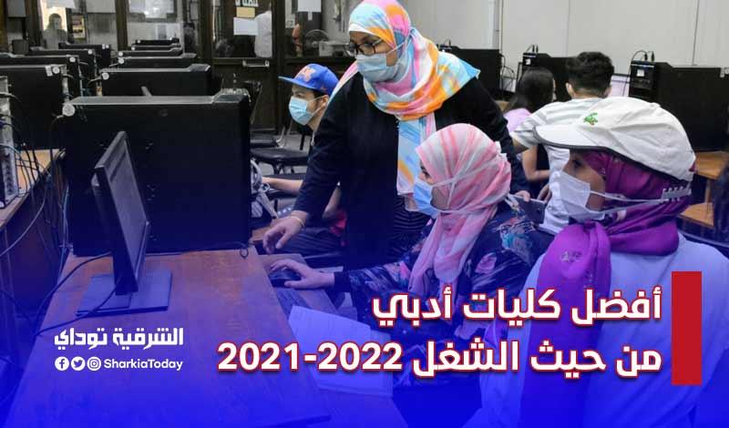 أفضل كليات أدبي من حيث الشغل 2021-2022