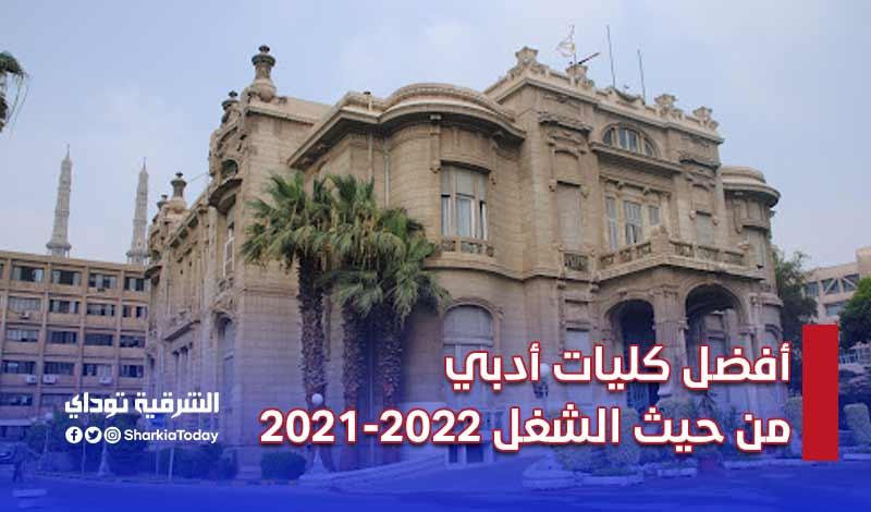 كليات أدبي من حيث الشغل 2021 2022 4