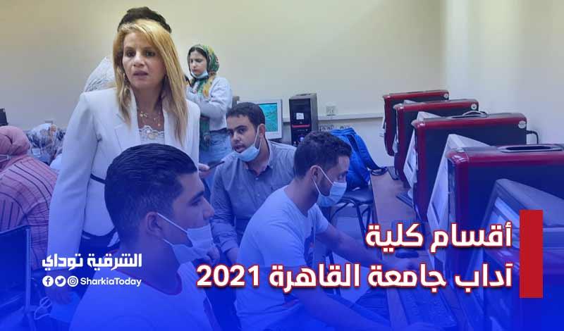 أقسام كلية آداب جامعة القاهرة 2021
