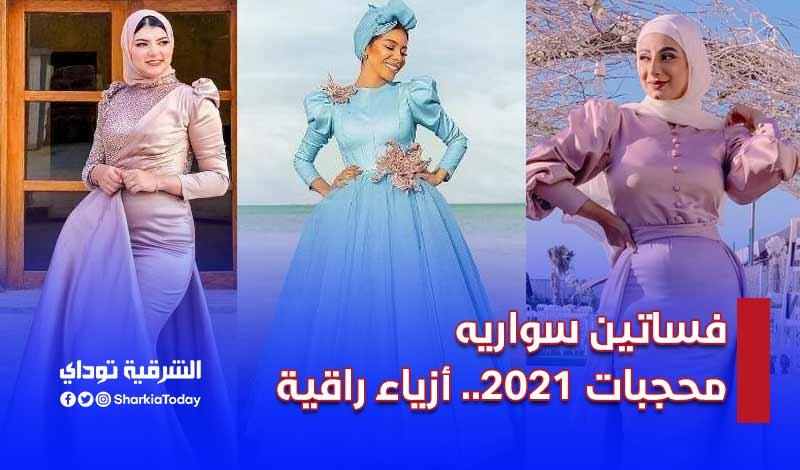 فساتين سواريه محجبات 2021.. أزياء راقية